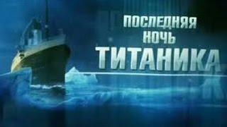 Последняя ночь Титаника (2015) документальные фильмы hd документальные фильмы 2015
