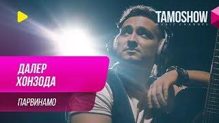 Далер Хонзода - Парвинамо (Клипхои Точики 2019)