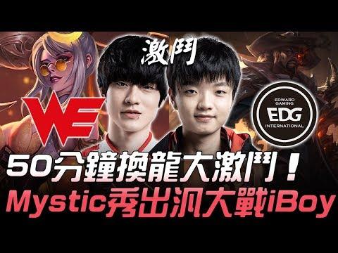 WE vs EDG 50分鐘換龍大激鬥 Mystic秀出汎大戰iBoy路西恩!Game 1
