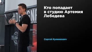 Кто попадает в студию Артемия Лебедева   Сергей Кулинкович   Prosmotr
