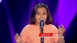 أما براوة - أشرقت أحمد - مرحلة الصوت وبس تحميل MP3