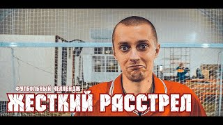 Футбольный челлендж ЖЕСТКИЙ РАССТРЕЛ