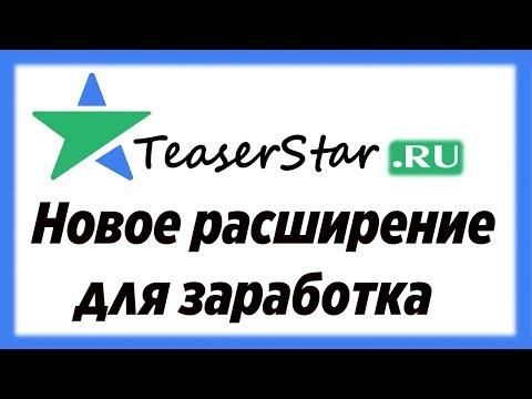 TeaserStar - НОВОЕ браузерное расширение для заработка и привлечения рефералов