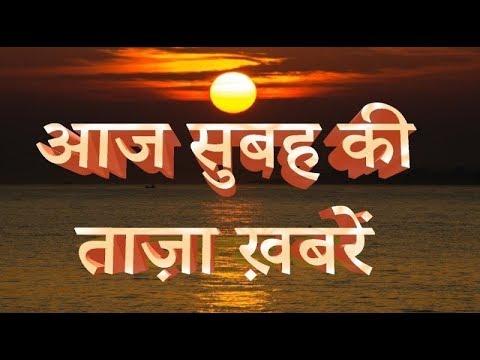 Morning News | सुबह की ताज़ा ख़बरें | News | Live tv | Aaj ka samachar | Speed News | Nonstop News