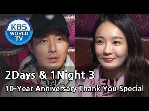 2Days & 1Night Season3 : 10-Year Anniversary Thank You Special [ENG/THA/2018.1.7]