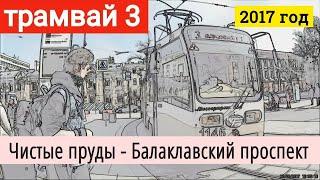 Трамвай 3 Чистые пруды - Балаклавский проспект (через заднее стекло)