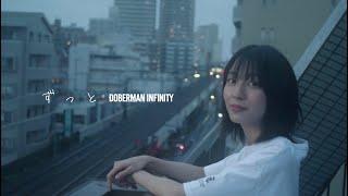 DOBERMAN INFINITY「ずっと」 MV