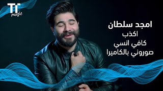 اغاني طرب MP3 امجد سلطان - اكذب - صوروني بالكاميرا - كافي انسي   TenTime (Promo) تحميل MP3