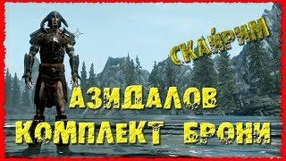 СКАЙРИМ 26 Уникальный чародейский комплект брони Азидала и его Маска