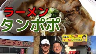 【元祖マー坊チャンネルNo90】 ラーメンたんぽぽ 絶品最高!宮崎県都城市