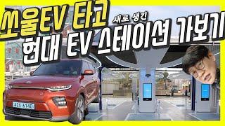 [모카] 굿바이! 쏘울 EV 시승기, 의사양반 내가 단종이라니!...현대 전기차 충전소는 대체 왜 이래?