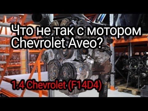Фото к видео: Бюджетный и немного мудреный двигатель Chevrolet Aveo 1.4 (F14D4)
