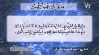HD ما تيسر من الحزب 44 للمقرئ عبد المجيد بنكيران
