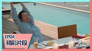 《我们是真正的朋友》【未播片段】:小S吃早餐狂放屁阿雅笑翻,大S抓狂怒吼