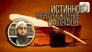 НАСТОЯЩАЯ АКЫДА САЛЯФОВ (ЧАСТЬ 1) - Мухаммад Ясир