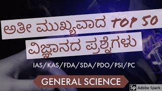 Kannada gk top general science Q&A for FDA/SDA/KAS/IAS/PSI/PDO/PC.etc