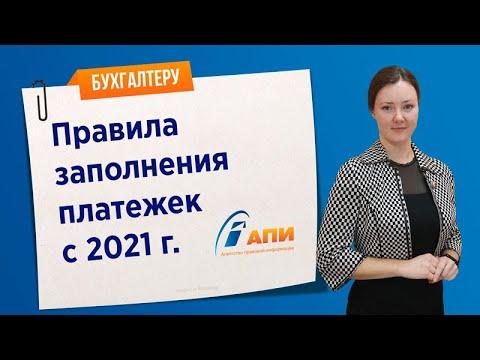 Правила заполнения платежек с 2021 г.