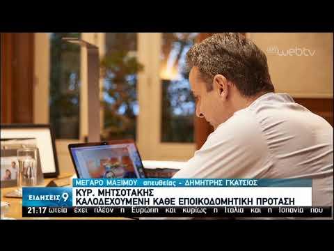 Τηλεδιάσκεψη του Κ. Μητσοτάκη με τους πολιτικούς αρχηγούς | 16/03/2020 | ΕΡΤ