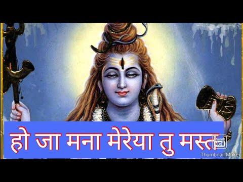 हो जा मना मेरेया तू मस्त मलंग वे  चढ़ गया तनु शिव शम्भू जी दा रंग वे