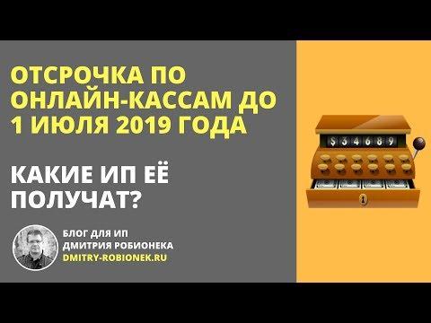Отсрочка по онлайн-кассам до 1 июля 2019 года для ИП. Кто получит? Что нужно знать?