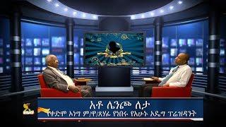 ESAT Yesamintu Engeda Ato Lencho Leta Oct 2018 Mar 2016