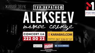 """ALEKSEEV. Тур Україною """"Пьяное Солнце"""""""
