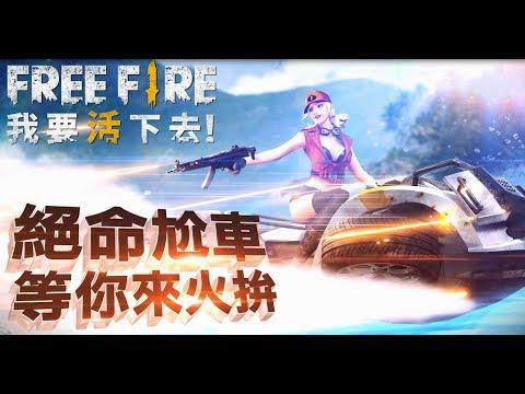 《 Free Fire - 我要活下去 》絕命尬車,全新模式重裝上陣!