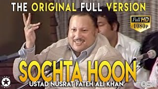 Sochta Hoon Ke Woh Kitne Masoom Live Full Ustad Nusrat Fateh Ali Khan Osa Worldwide