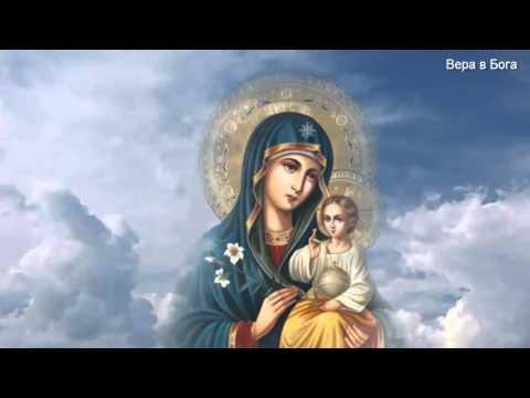 Молитва Богородице! Самая лучшая песня!