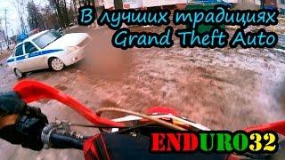 Стань бандитом на 8 минут. Задержание эндуро-мотоцикла ДПС    The police operation