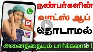 WhatsApp backup WhatsApp chat backup WhatsApp message transfer WhatsApp HISTORY| Tamil Tech Central