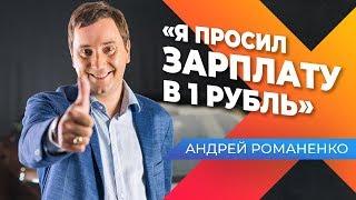 Лайфхаки для инвестиций и предпринимательства | Интервью с основателем QIWI и Эвотор Андреем Романенко