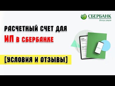 Расчетный счет для ИП в Сбербанке [Условия и Отзывы]