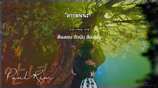 《ไทยซับ》 Paul Kim   Goodbye  So Long (안녕) [Hotel Del Luna OST Part 10] #theppyng