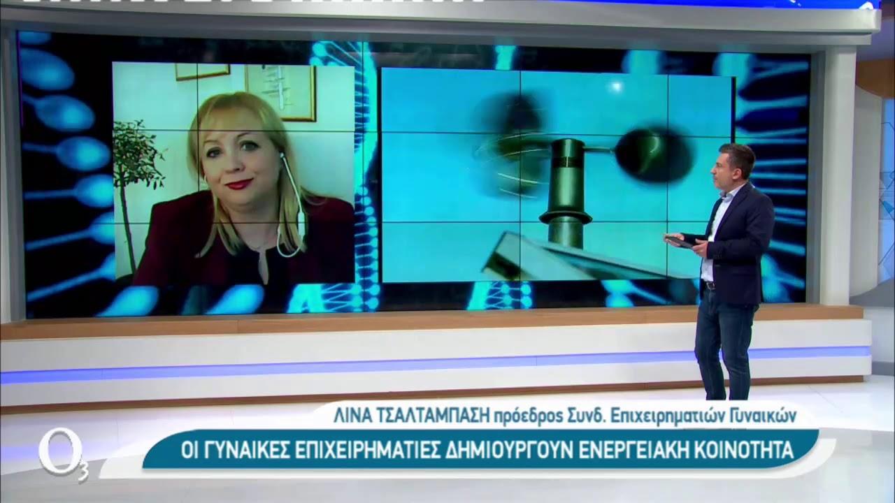 Η πρώτη ενεργειακή κοινότητα γυναικών στην  Ελλάδα   08/02/2021   ΕΡΤ