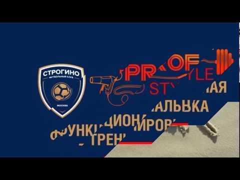 Тренируем с PROFSTYLE / Пляжная команда