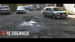 Инспекция дорог в Челябинске