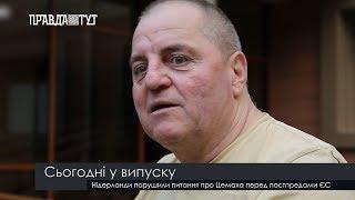 Випуск новин на ПравдаТут за 12.09.19 (20:30)
