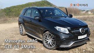 [오토다이어리] 메르세데스 AMG GLE 63 4Matic 시승기