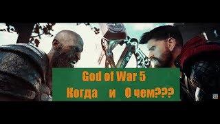 God of War 5 Когда выйдет? И будет ли вообще?