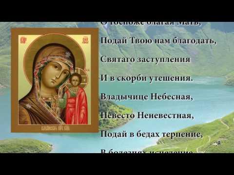 Казанская икона. Молитва Божьей Матери  Заступнице Усердная