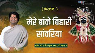 Banke Bihari Sanwariya || Shri Sanjeev Krishna Thakur Ji