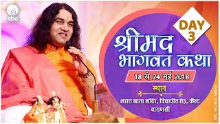 Shrimad Bhagwat Katha || Day -3 || VARANASI || 18 -24 May 2018