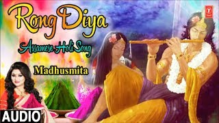 Rong Diya I MADHUSMITA I Assemese New Latest Holi Song I Full Audio