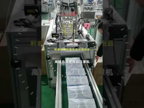 3 Ply Face Mask Making Machine