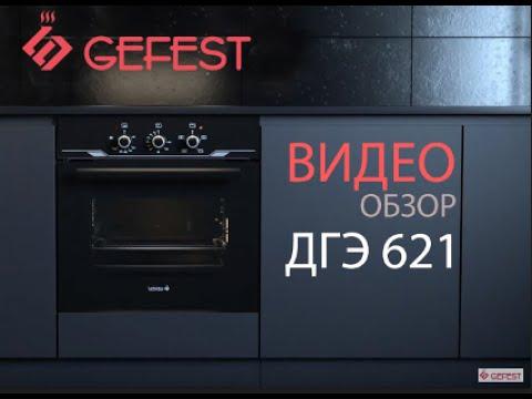 Духовой шкаф GEFEST ДГЭ 621-03