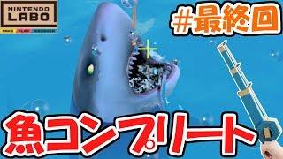 最後の難関が…目指せ!!魚コンプリート!!バラエティキット釣り実況Part4(最終回)【NintendoLabo】