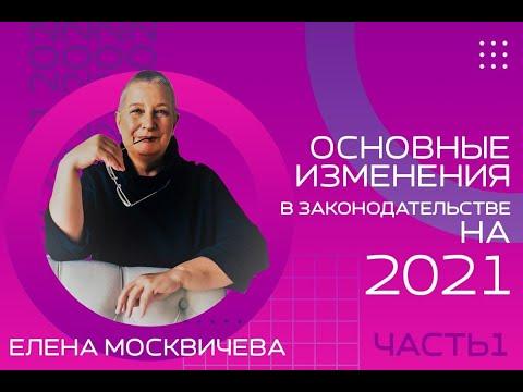 Основные изменения в законодательстве на 2021 год. Е.В. Москвичева. Часть 1.