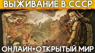 ВЫЖИВАНИЕ В СССР С ОНЛАЙНОМ И ОТКРЫТЫМ МИРОМ! - Day R Survival