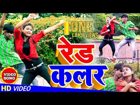 12 साल के बच्चों का डांस | RED COLOUR | sanjeev rapper | रेड कॉलर | Latest Bhojpuri Song 2020